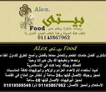 Food بيـتى ALex