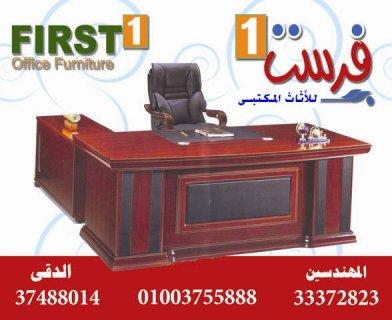 شارع النيل الدقى رقم 96 وشارع محي الدين ابو العز 98 فرست فرنتشر.