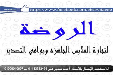 ملابس حريمى بيت 01006010007