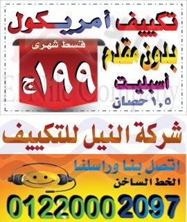 اجهزة منزلية لكل بيت فى مصر