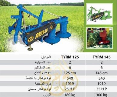 الات الحصاد