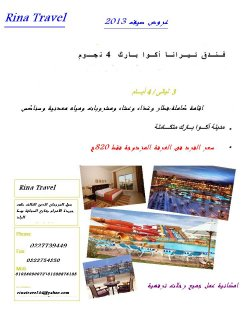 رحلات صيف 2013 مع رينا ترافيل الى شرم الشيخ والغردقة فقط 350 ج 0