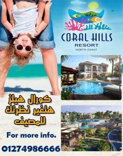 شاليهات للبيع بأرقى قري الساحل الشمالى كورال هيلز 01274986666