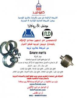 الشركة الرائدة في مصر وأفريقيا والشرق الأوسط وكيل الشركة العالم