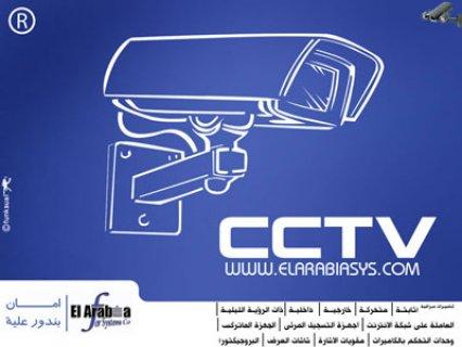 كاميرات مراقبة - CCTV
