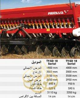 بذر الحبوب