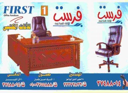 96ش النيل الدقى معارض فرست فرنتشر 98محي الدين ابو العز المهندسين