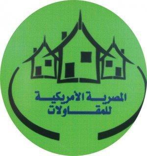 الشركة المصرية الأمريكية للمقاولات والتسويق العقاري