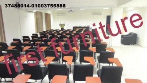 قاعات محاضرات للشركات الكبرى تصنيع فرست فرنتشر