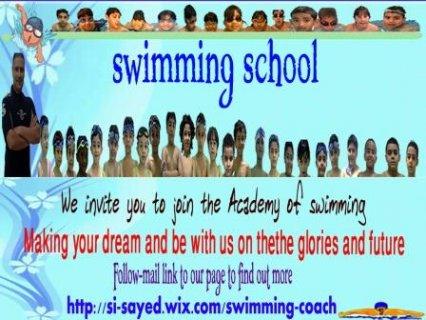 مدرسة السباحة
