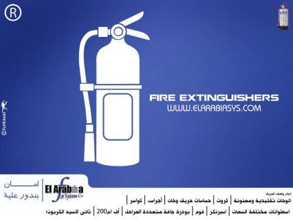 انذار واطفاء حريق ماركات عالمية من الشركة العربية للنظم