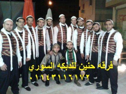 فرقه الدبكه السوري