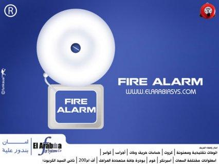 Alarms and fire extinguishers - أجهزة انذار واطفاء الحريق