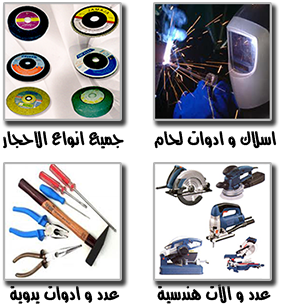 جميع أنواع العدد وآلالات اليدوية وأدوات القطع ومستلزمات الورش وا