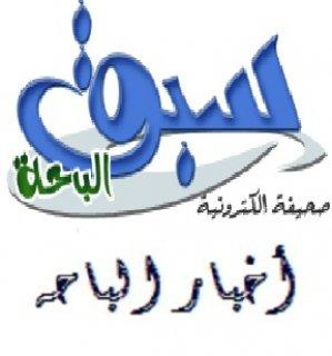 صحيفة سبق الباحه الالكترونيه