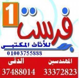 فرست الدقى 37488014  96 كورنيش النيل  - الدقى اثاث مكاتب