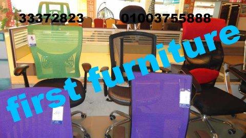 من استيرادنا موديلات متعددة من الكراسي المكتبية والمكاتب فرست.