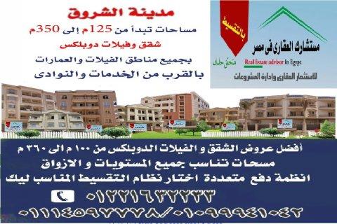 شقة للبيع بمدينة الشروق  185 – 165 – 155  م المنطقة الثالثة على