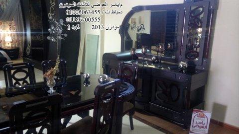 غرف سفرة مودرن 2013  - غرف سفرة فاخرة لمحبي الاناقة والتميز2013
