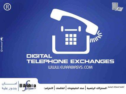 أحدث انظمة الاتصالات و السنترالات الرقمية و الفاكسات