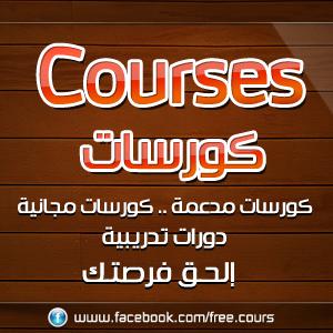 كورسات و دورات تدريبية