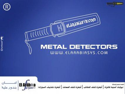 تقدم الشركة العربية  نظمة الحماية للمنشاة واجهزه تفتيش السيارات