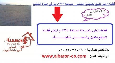 قطعه ارض للبيع بالتجمع الخامس  مساحه 735م بأرقى إحياء التجمع