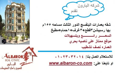 شقه155م بالبنفسج عمارات بالتجمع الخامس