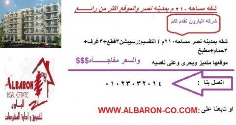 شقه للبيع بمدينه نصر مساحه 220م