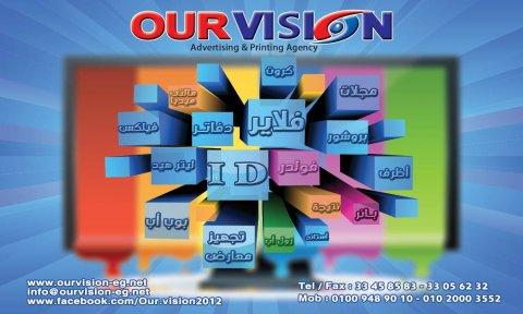 الدعاية والإعلان أور فيجن OURVISION