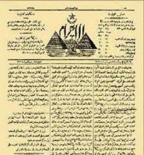 اول عدد لجريدة الاهرام 1876