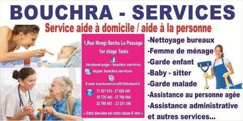 خدمات المساعدة في المنزل