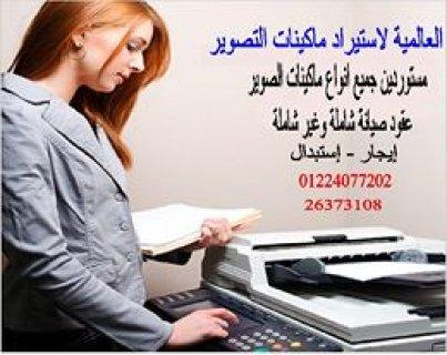ادفع ثمن ماكينة تصوير مستندات واحصل على ماكينتان