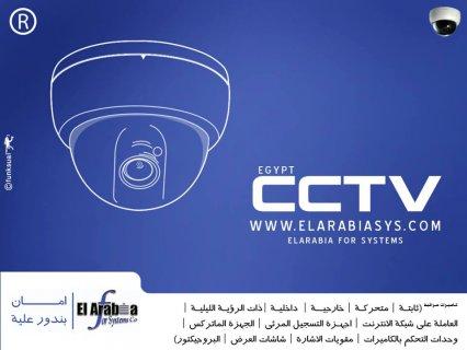 جديد من الشركة العربية كاميرات مراقبة 2013