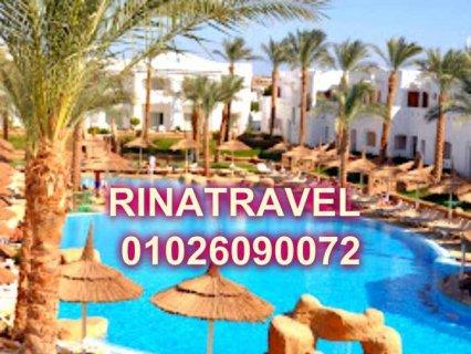 رحلات شهر العسل مع رينا ترافيل 01026090071
