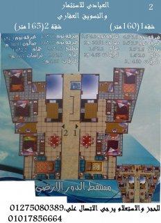 للبيع بمدينة الشروق المنطقة التاسعه عمارات