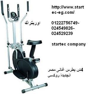 اوربتراك بالتفسيط  01222756749