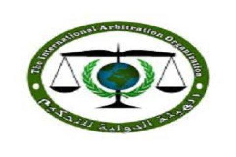 الهيئة الدولية للتحكيم