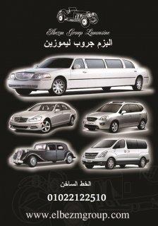 تأجير سيارات مصر ليمــ((البزم جروب))ــوزين إسكندرية  0102212251