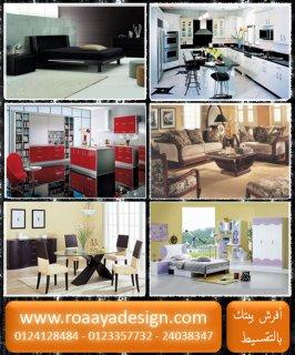 غرف نوم|غرف سفرة|مطابخ| غرف اطفال 2013 بالتقسيط 01223357732