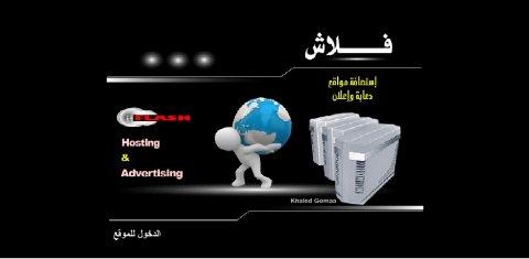 تصميم وبرمجة واستضافة المواقع الالكترونية