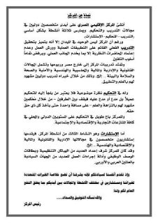المركز الاقليمي المصري( تدريب - تحكيم - إستشارات)