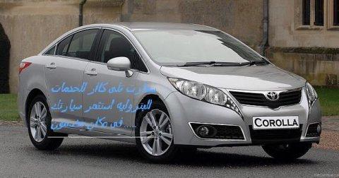 مطلوب سيارات ملاكي بها 2 ايرباج للعمل في كبري الشركات