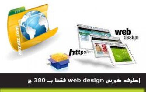 احترف الـ web design في شهر واحد فقط بـ 380ج