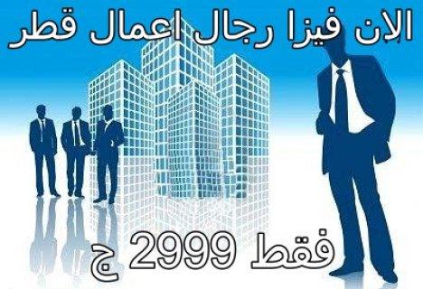 الان من المصرية سافر قطر و حقق حلمك ب2999 جنيه وبس
