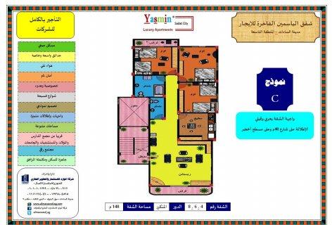 عمارة سكنية فاخرة للايجار بالكامل بمدينة السادات بارقي حي التاسع