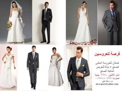عرض فساتين زفاف وبدل رجالى للعروسين بسعرمزهل ATS EXPORT