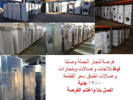 عرض مغرى للتجار لوطات ثلاجات وغسالات وبأسعار خياليه ATS  EXPORT