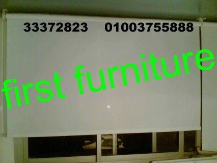لمكتبك ستائر مكتبية روعة فى الجودة والسعر  لدى فرست فرنتشر