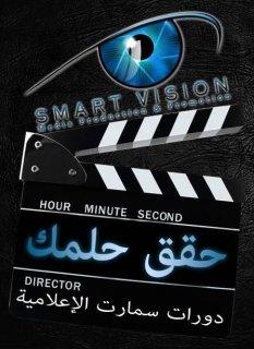 دورة إعداد ممثل مقدمة من سمارت فيجن للإنتاج المرئي والمسموع